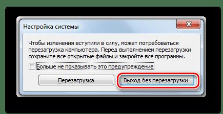 Выход без перезагрузки в окошке Настройка системы в Windows 7