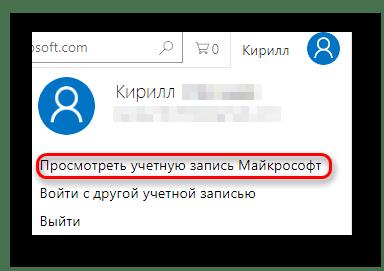 Выпадающее меню в Outlook