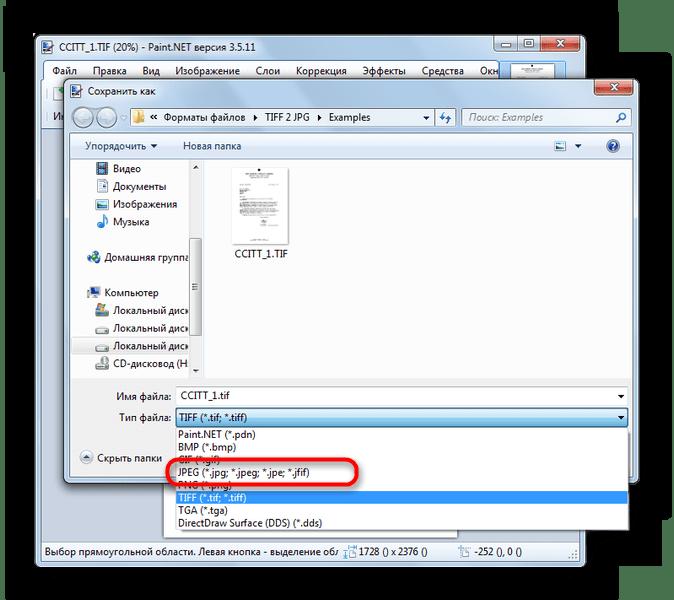 Выставить формат сохранения в JPEG в Paint.NET