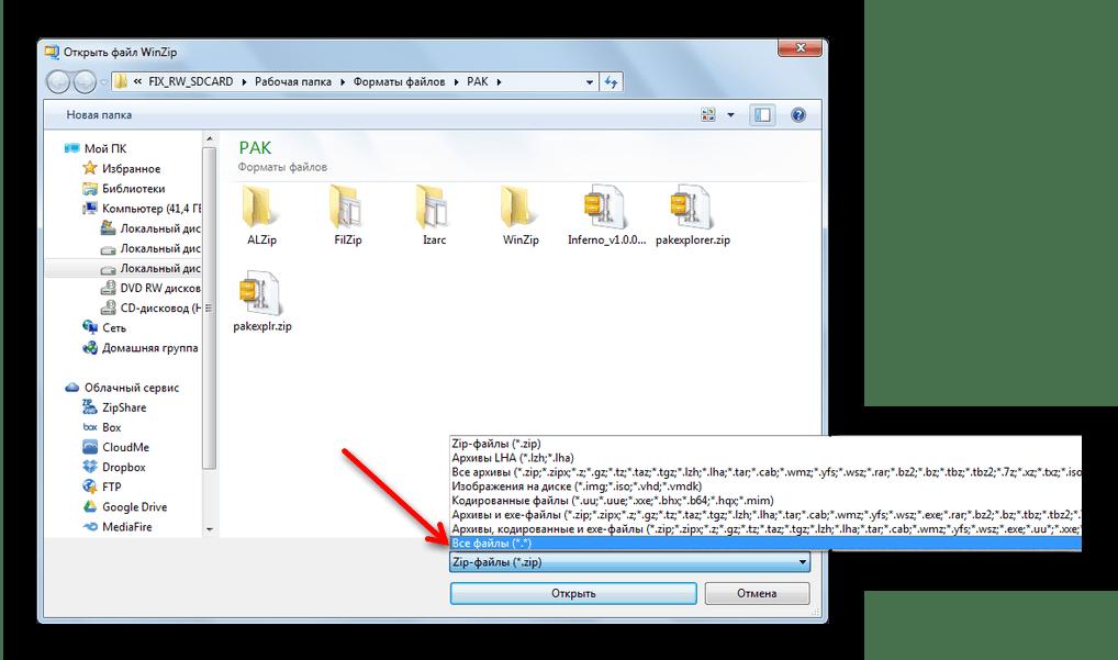 Выюрать пункт все файлы в меню открытия файла WinZip