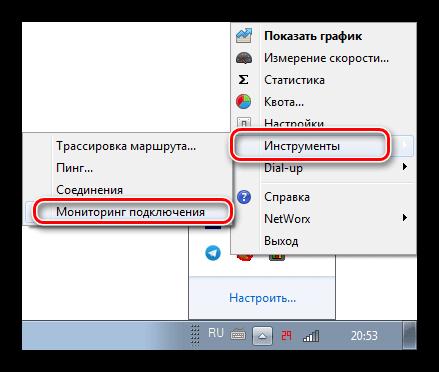Вызов функции мониторинга подключения в программе NetWorx