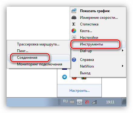 Вызов функции мониторинга соединений в программе NetWorx