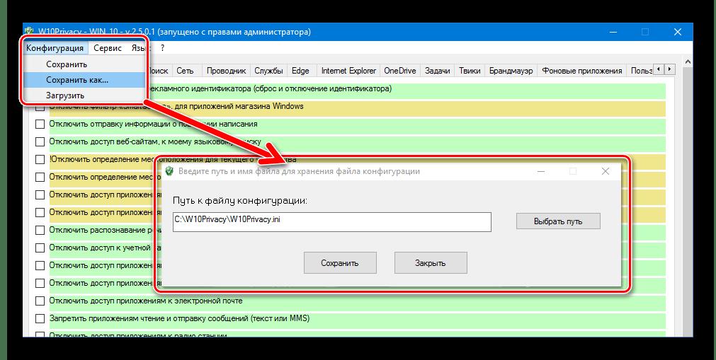 W10 Privacy 10 Сохранение конфигурации