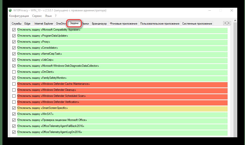 W10 Privacy Запланированные задачи