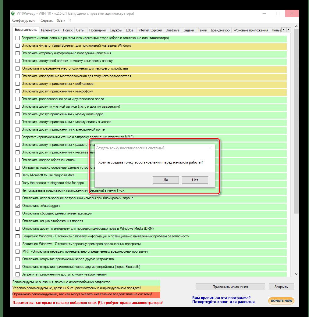 W10 Privacy создание точки восстановления перед началом работы