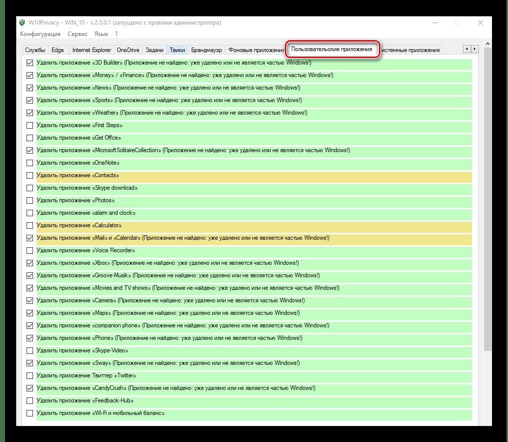 W10 Privacy удаление приложений пользователя