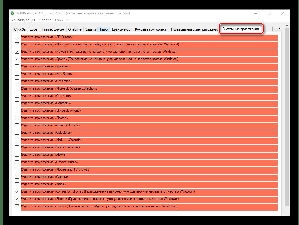 W10 Privacy удаление системных приложений