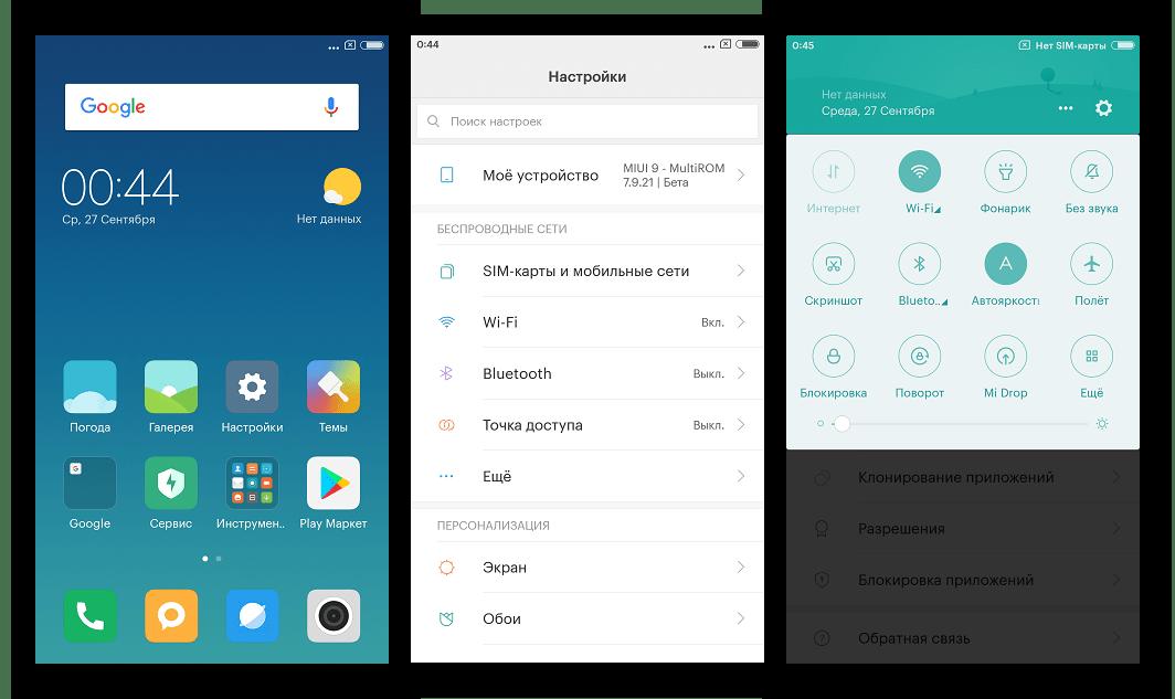 Xiaomi Mi4C Miui 9 от MIUIPro скриншоты