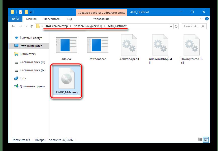 Xiaomi Mi4c установка TWRP через Fastboot образ рекавери в каталоге Фастбут