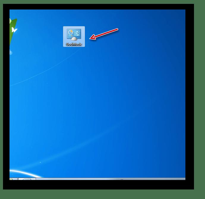 Ярлык GodMode для перехода в Режим бога создан на Рабочем столе в Windows 7
