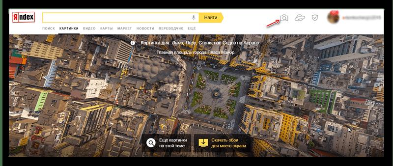 Yandex images иконка поиска