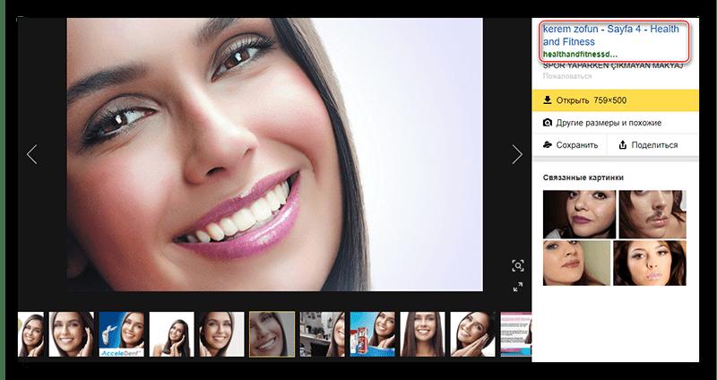 Yandex images инфо о похожей картинке