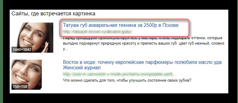 Yandex images сайты с такой же картинкой