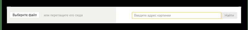 Yandex images варианты поиска