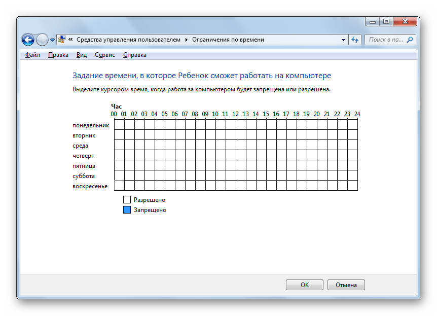 Задание времени в которое ребенок может работать на компьютере в Windows 7