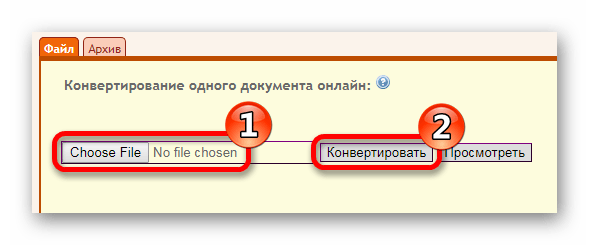 Загружаем файл для преобразования Онлайн сервис Convertonlinefree