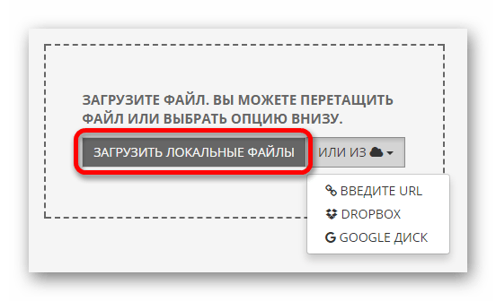 Загружаем файл для преобразования Онлайн сервис Pdf2go