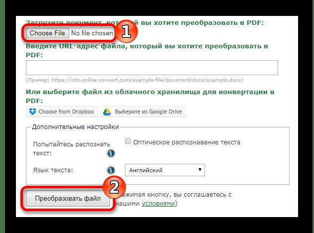 Загружаем файл для преобразования Онлайн сервис Online-convert