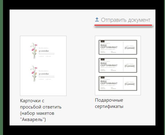 Загружаем файл в сервис Microsoft Word Online