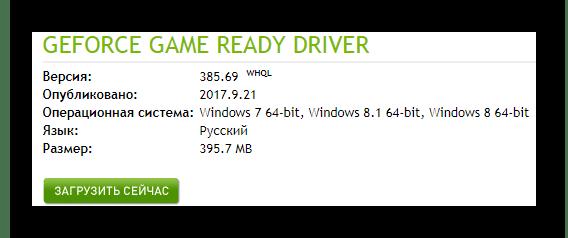 Загрузка драйвера nvidia geforce gt 520m_017