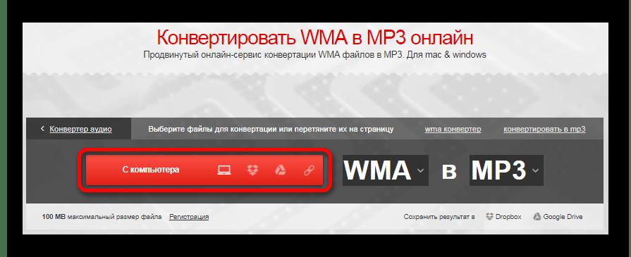 Загрузка файла Онлайн сервис Convertio