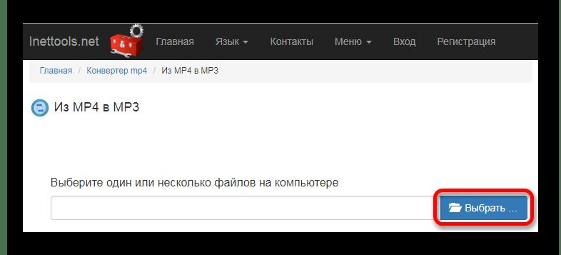 Загрузка файла Онлайн сервис Inettools