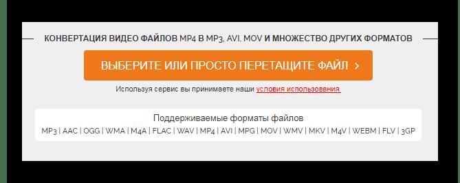 Загрузка файла Onlinevideoconverter