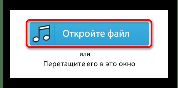 Загрузка файла для обрезки Онлайн-сервис Audiorez.ru