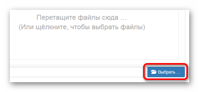 Загрузка файла для обрезки Онлайн-сервис Inettools