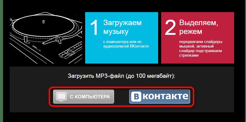 Загрузка файла для обрезки Онлайн-сервис Musicware