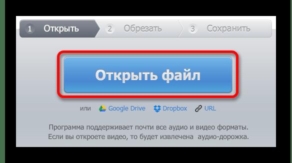 Загрузка файла для обрезки Онлайн-сервис mp3cut.ru