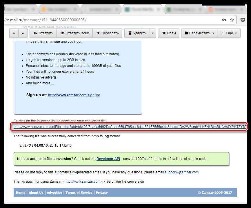Загрузка файла на компьютер в онлайн-сервисе Zamzar