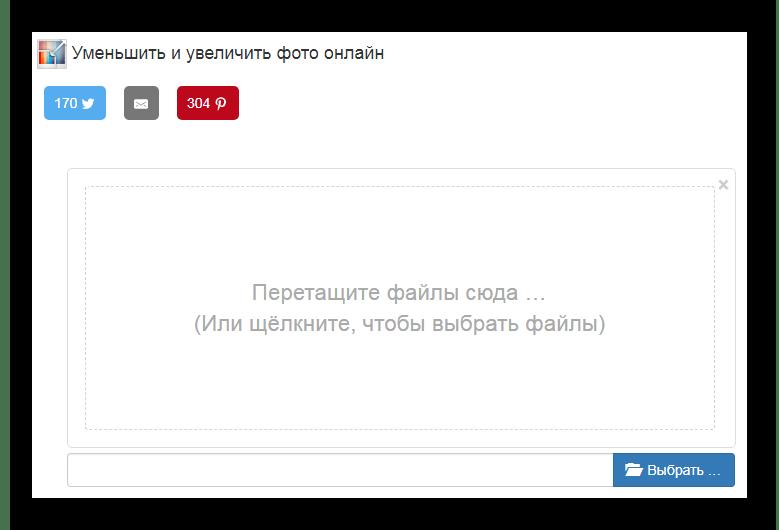 Загрузка файла на сервис Inettools.net