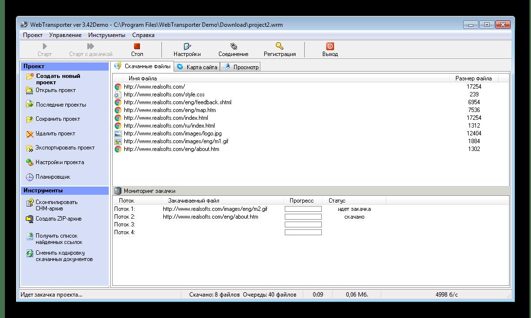 Загрузка файлов проекта WebTransporter