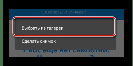 Загрузка фотографии пользователя ВКонтакте через мобильное приложение FindFace