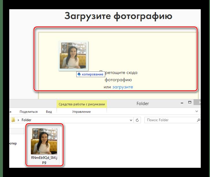 Загрузка фотографии пользователя ВКонтакте с помощью перетаскивания