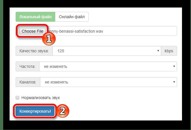 Загрузка и конвертация файла Онлайн сервис Fconvert