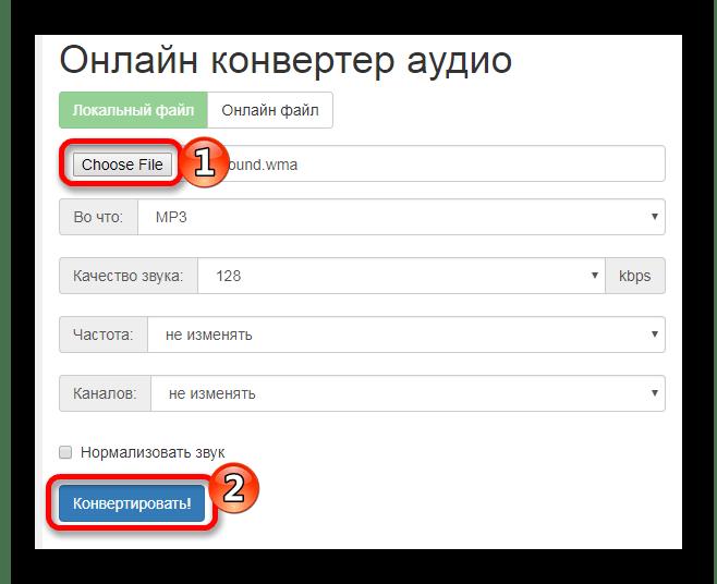 Загрузка и конвертирование файла Онлайн сервис Fconvert
