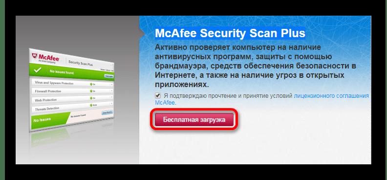 Загрузка сканера McAfee Security Scan Plus