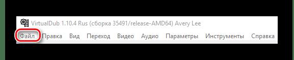 Заходим во вкладку Файл в VirtualDub