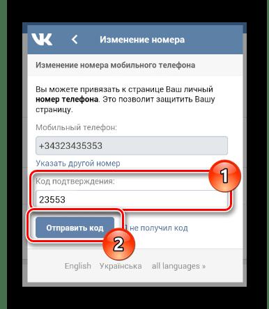 Закрепление нового номера телефона за страницей в разделе Учетная запись в мобильном приложении ВКонтакте