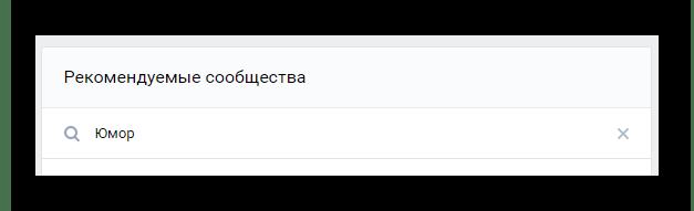 Заполнение поля поиска на главной странице поиска сообществ на сайте ВКонтакте