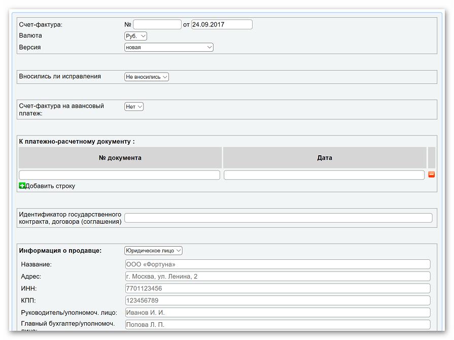 Заполнение счет-фактуры на сайте Service Online