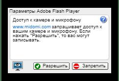 Запрос доступа к камере от онлайн-сервиса Midomi
