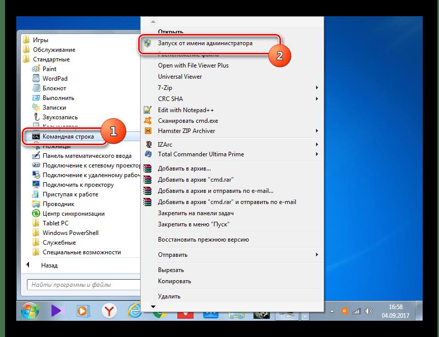 Запуск Командной строки от имени администратора с помощью контекстного меню через Панель управления в Windows 7