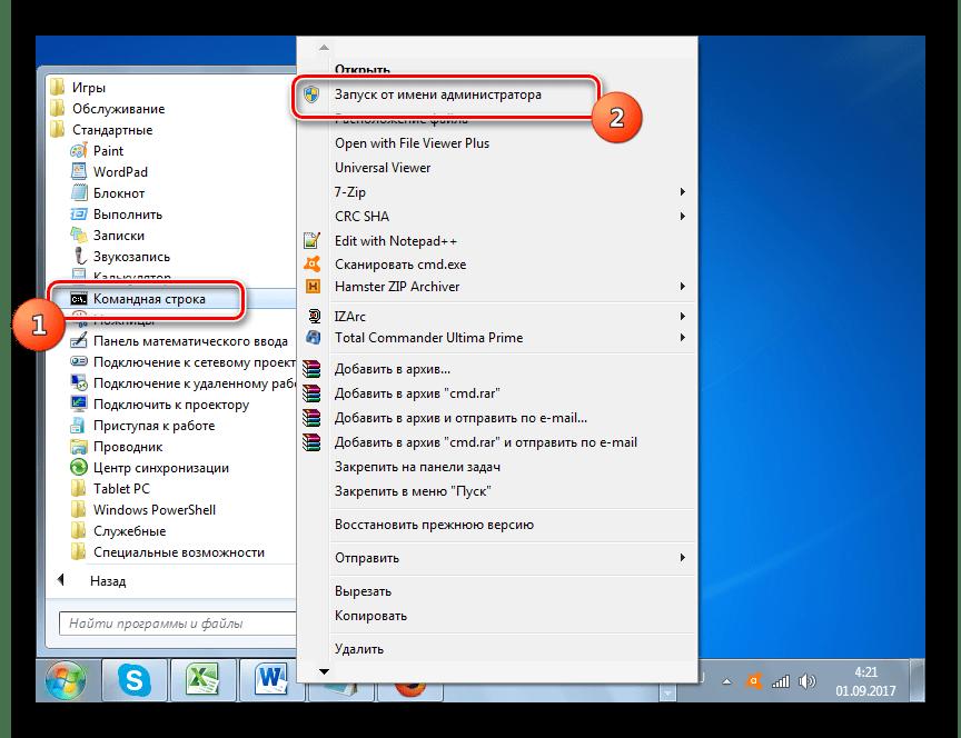 Запуск Командной строки от имени администратора с помощью контекстного меню через меню Пуск в Windows 7