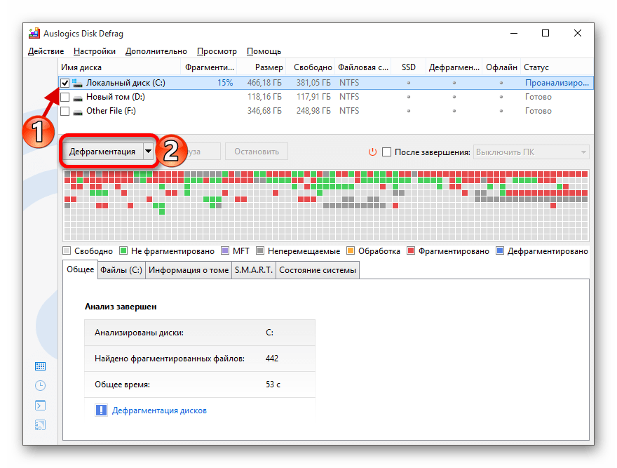 Запуск дефрагментации жесткого диска с помощью программы Auslogics Disk Defrag в Виндовс 10
