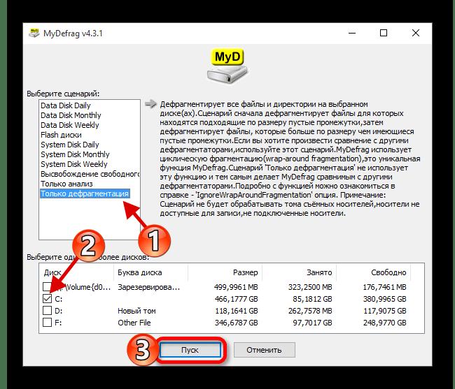 Запуск дефрагментации жесткого диска в программе MyDefrag в Виндовс 10