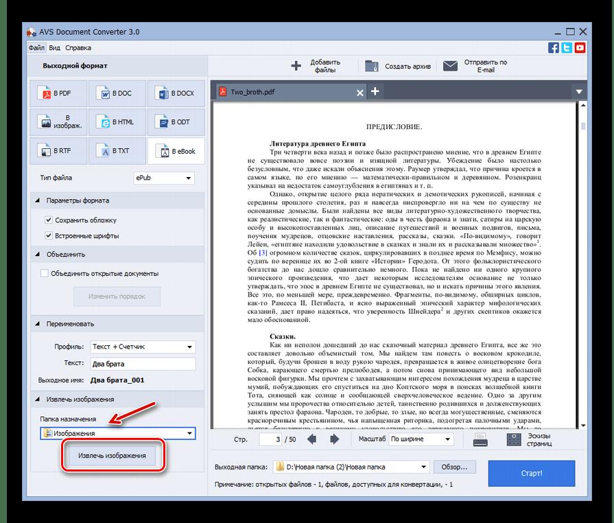 Запуск извлечения изображений в программе AVS Document Converter