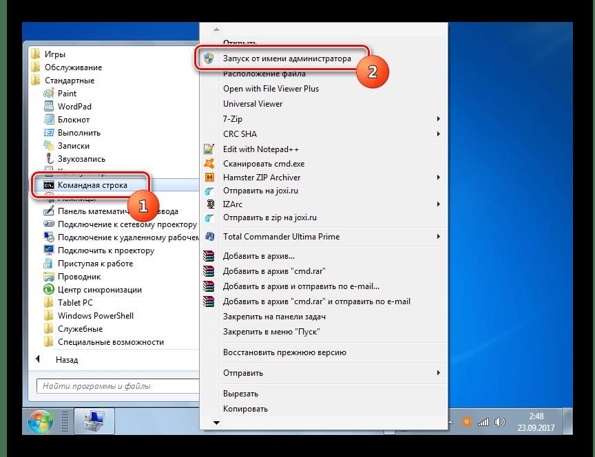 Запуск командной строки от имени администратора с посощью контекстного меню через меню Пуск в Windows 7